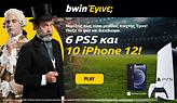 «bwin Έγινε;»: Το απόλυτο social game της bwin χαρίζει Playstation 5 και iPhone 12!
