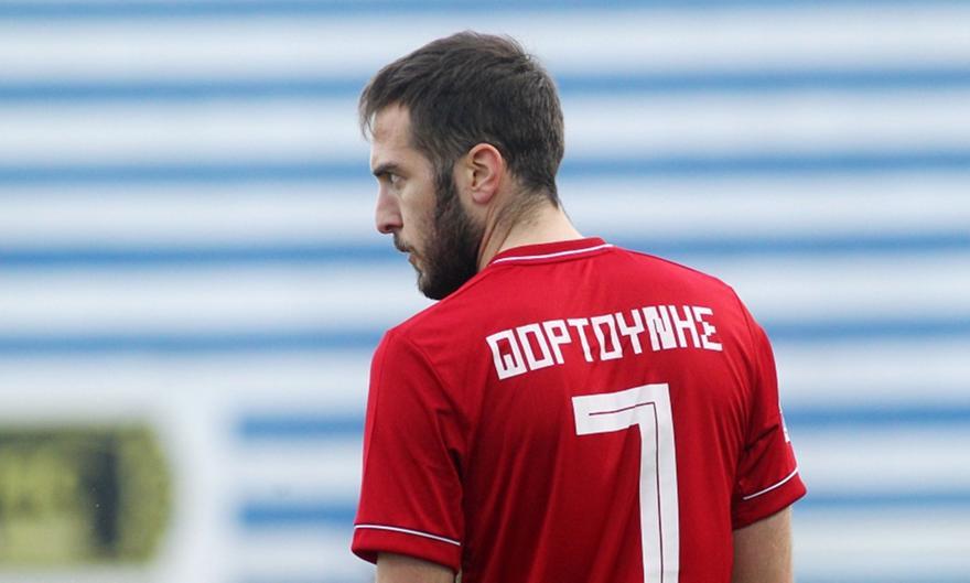 Φορτούνης: «Θέλω ένα γκολ και κατά του ΠΑΟΚ, αλλά προέχει η νίκη»