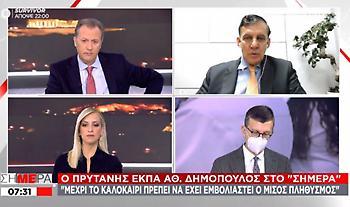 Δημόπουλος σε ΣΚΑΪ: Αν χρειαστεί, θα ληφθούν μέτρα νωρίτερα