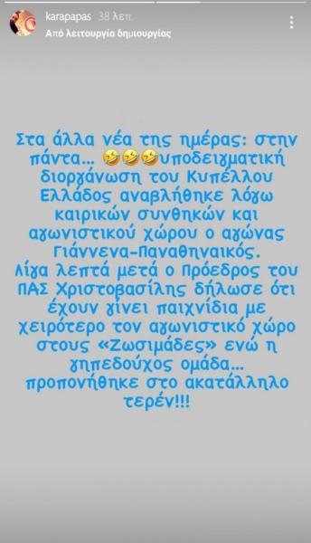 «Καρφί» Καραπαπά για την αναβολή του αγώνα ΠΑΣ Γιάννινα – Παναθηναϊκός