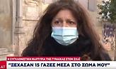 Συγκλονιστική μαρτυρία στον ΣΚΑΪ: «Ξέχασαν 15 γάζες στο σώμα μου»