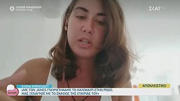 Survivor: Η Έλενα Κρεμλίδου μιλά για τη μυστική συμφωνία με τον Τζέιμς