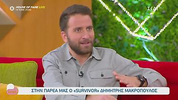 Survivor-Μακρόπουλος: Με ρωτούσαν επίμονα τι λέει ο κόσμος έξω για εκείνους
