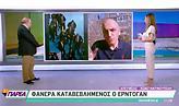 Υποβασταζόμενος ο Ερντογάν- Τι συμβαίνει με την υγεία του;