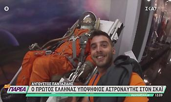 Ο Αύγουστος Πανταζίδης θέλει να γίνει ο πρώτος Έλληνας αστροναύτης! (video)