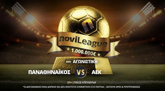 Novileague: 30η αγωνιστική με Παναθηναϊκός - ΑΕΚ!