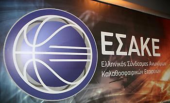 Έκτακτη σύσκεψη στον ΕΣΑΚΕ για τις αναβολές