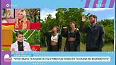 Κρεμλίδου: «Δύσκολο επάγγελμα το Instagram, φορολογούμαστε και εμείς» (video)