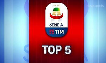 Τα πέντε καλύτερα γκολ του Σαββατοκύριακου από την Serie A (video)