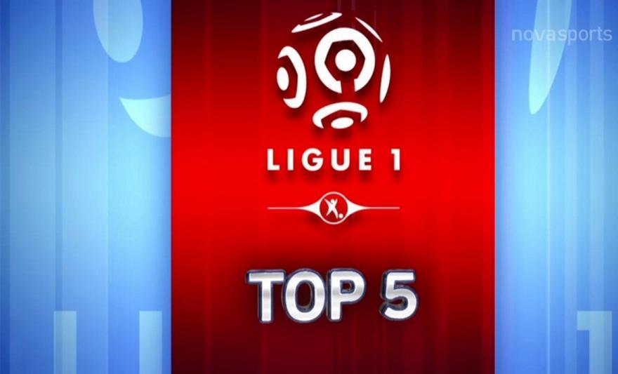 Ligue 1: Τα πέντε καλύτερα γκολ του Σαββατοκύριακου (video)