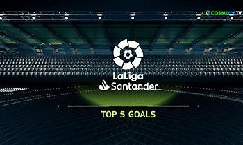 Τα πέντε καλύτερα γκολ του Σαββατοκύριακου από την La Liga (video)