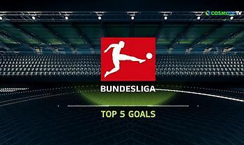 Τα πέντε καλύτερα γκολ του Σαββατοκύριακου από την Bundesliga (video)