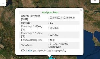 Σεισμός 6 ρίχτερ στην Ελασσόνα – Στους δρόμους οι πολίτες στην Λάρισα