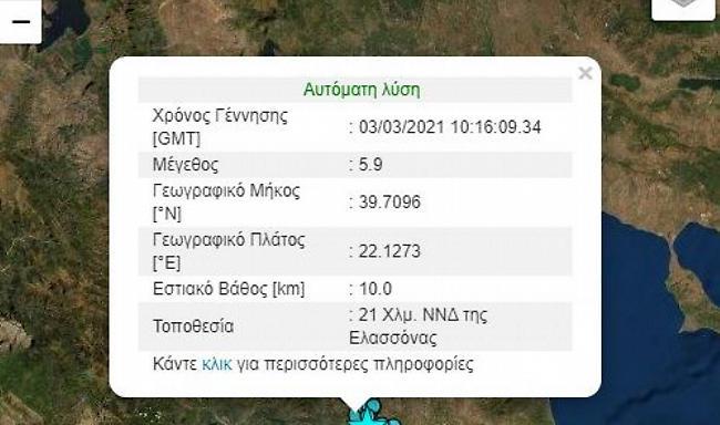 Σεισμός 5,9 ρίχτερ στην Ελασσόνα - Αισθητός στην Αττική
