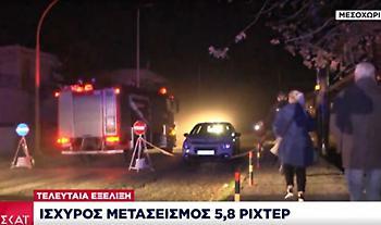 Ισχυρός μετασεισμός στην Ελασσόνα - Δύο σπίτια έπεσαν