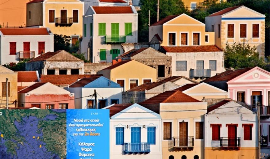 Αυτά είναι τα «COVID free» ελληνικά νησιά