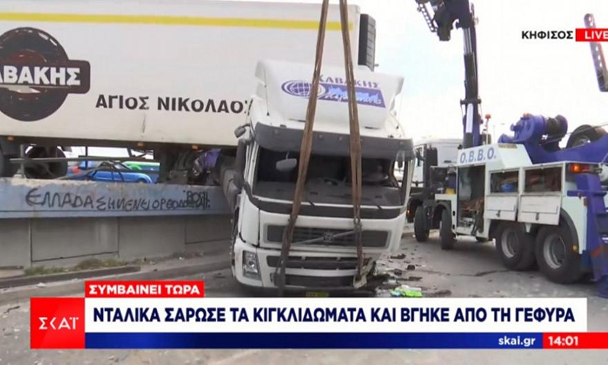 Σοβαρό τροχαίο με φορτηγό στην Κηφισό- Διεκόπη η κυκλοφορία (video)