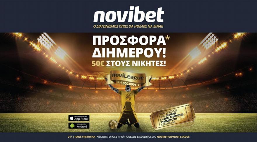 Novileague: Σούπερ προσφορά για το Champions League