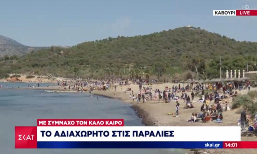 Αττική: Το αδιαχώρητο στις παραλίες της