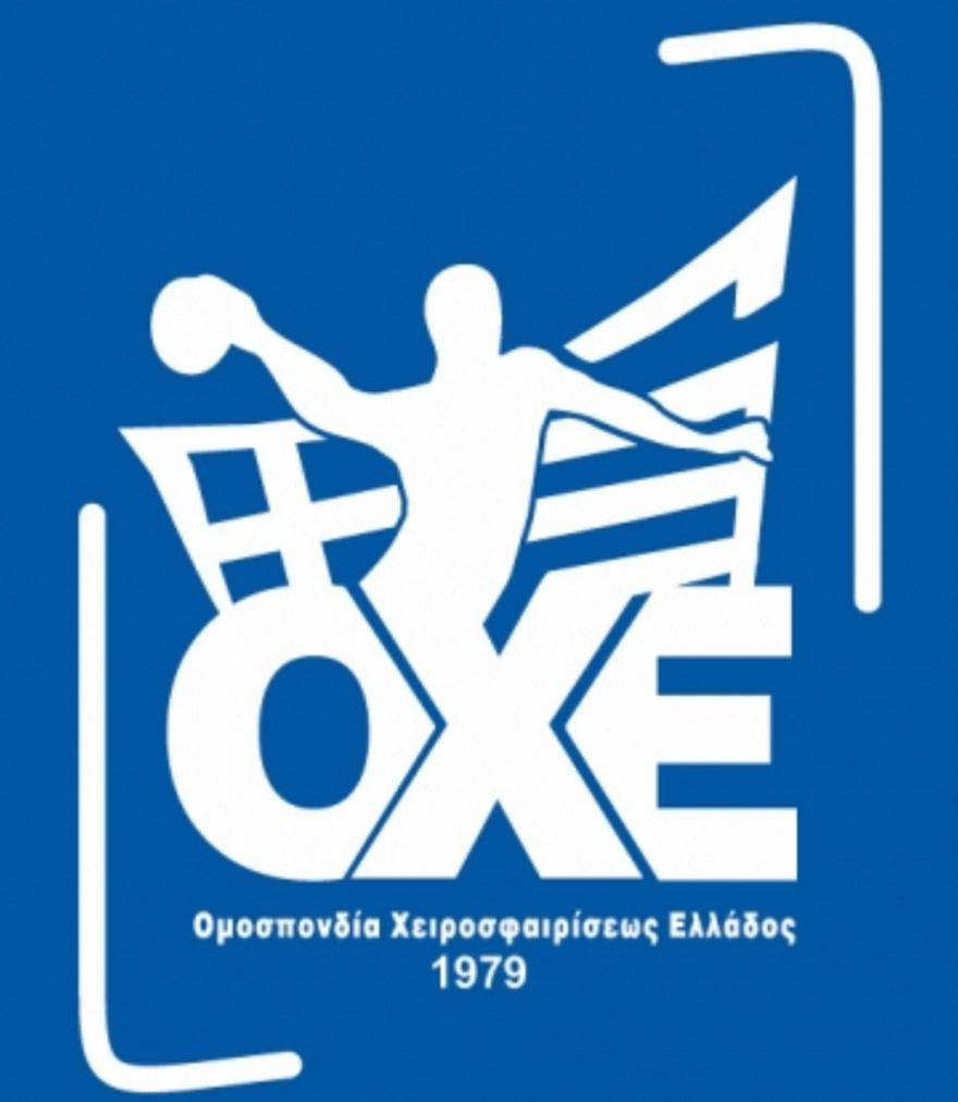 H προκήρυξη του Κυπέλλου χάντμπολ γυναικών