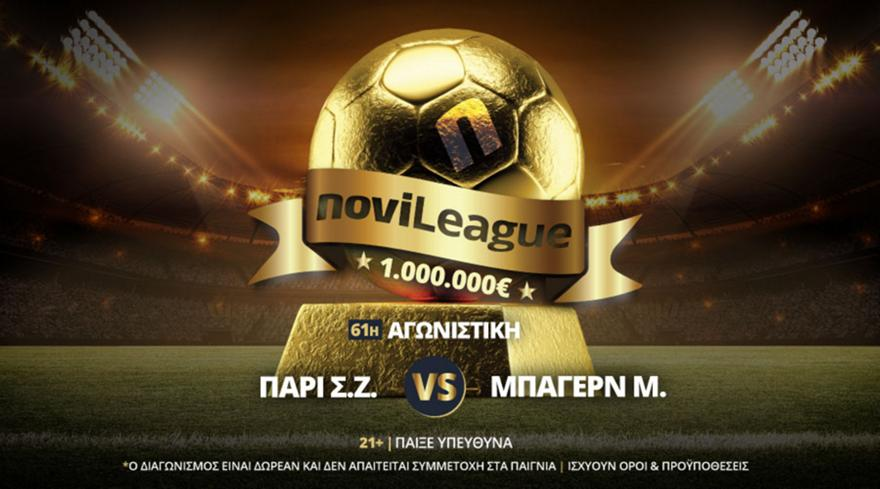 Novileague: «Σέντρα» στην 4η περίοδο με Champions League