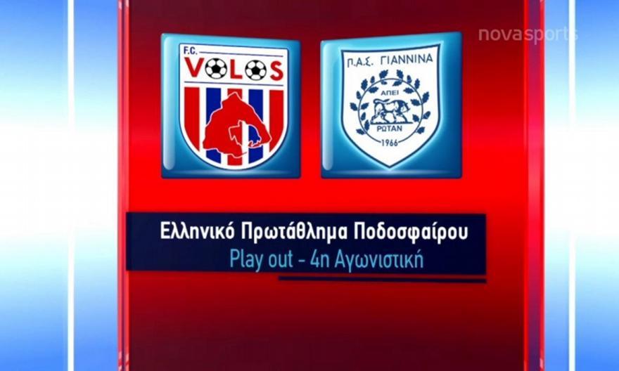 Βόλος-ΠΑΣ Γιάννινα: Tα highlights του ματς