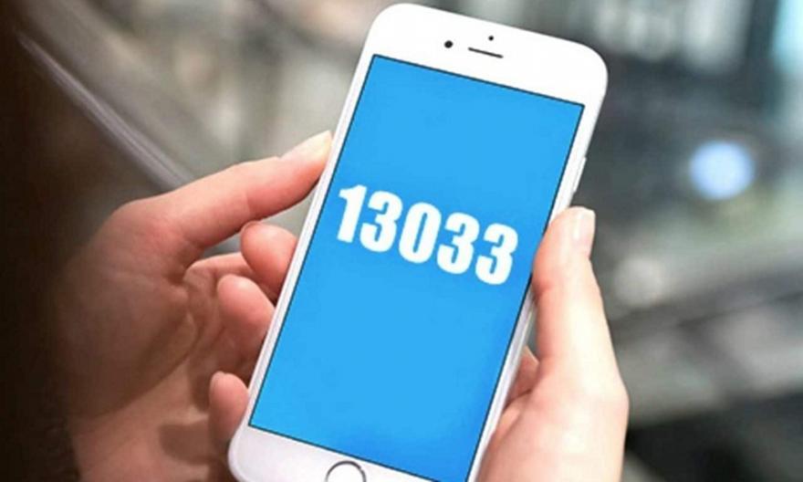 SMS 13033: Πότε θα σταματήσουν;