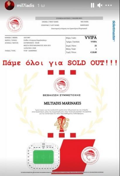 Μιλτιάδης Μαρινάκης: «Πάμε για το sold out»