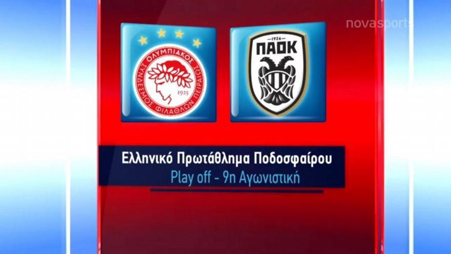 Ολυμπιακός-ΠΑΟΚ: Τα highlights από το ματς