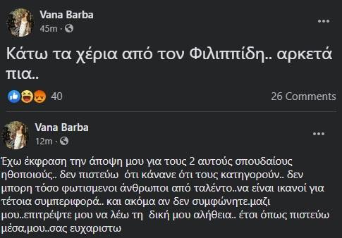 Βάνα Μπάρμπα: «Κάτω τα χέρια από τον Φιλιππίδη, αρκετά πια»
