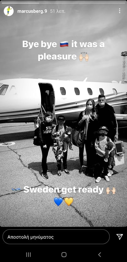 Μπεργκ: Αποχαιρέτησε την Κράσνονταρ και πέταξε για Σουηδία
