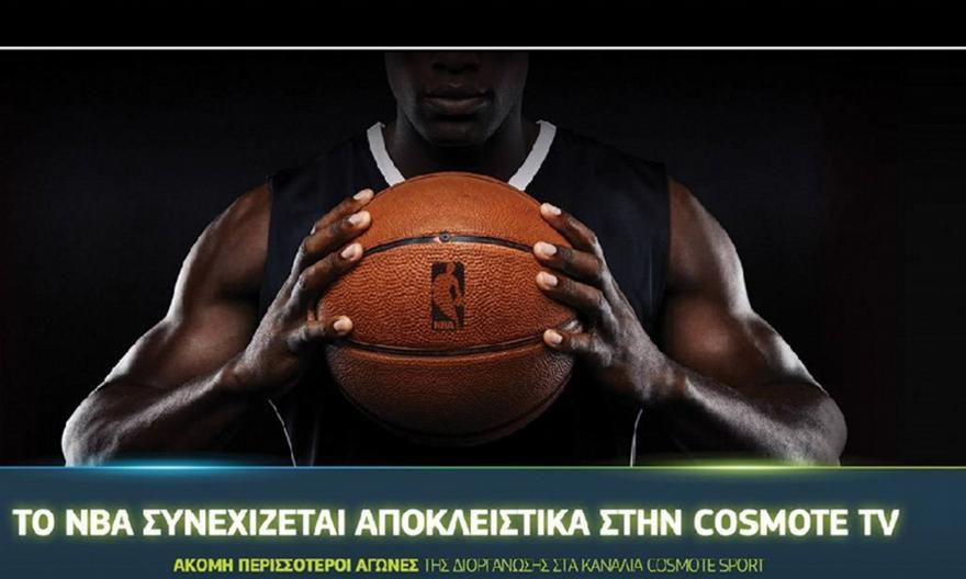 Νέο συμβόλαιο COSMOTE TV με ΝΒΑ
