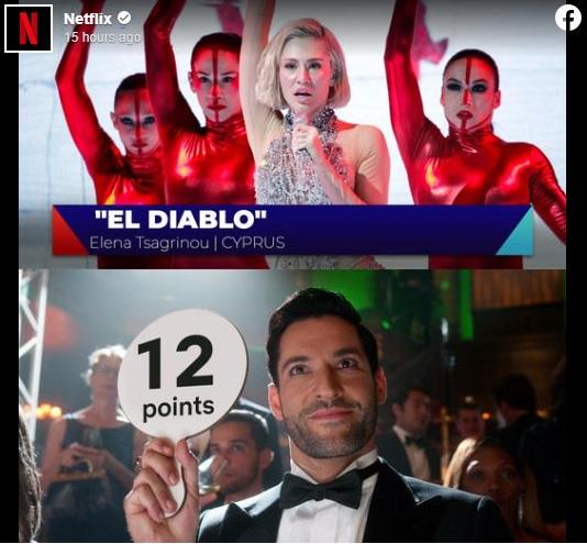 Μέχρι το Netflix έφτασαν Τσαγκρινού και El Diablo (pic)