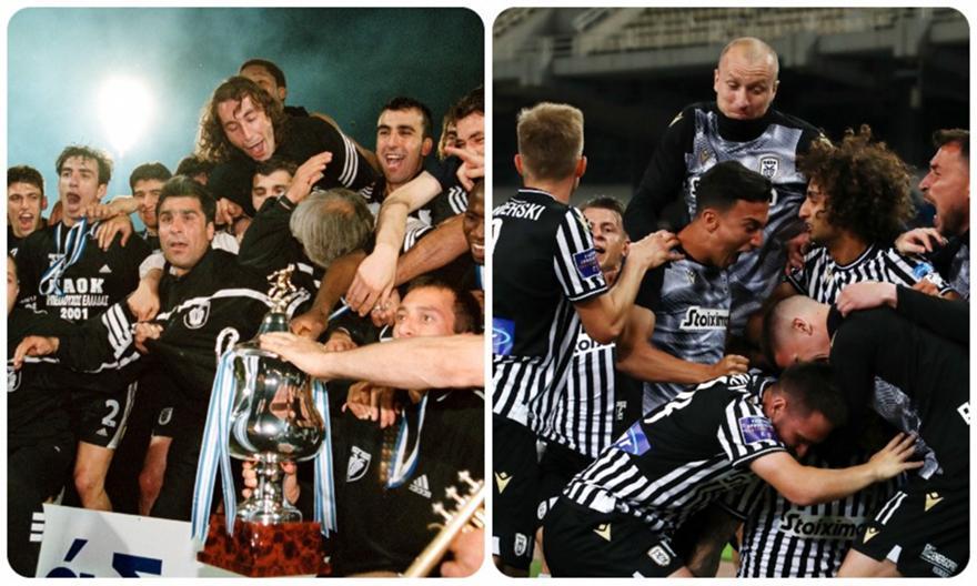Όπως το 2001: Ο ΠΑΟΚ κατέκτησε το Κύπελλο νικώντας τον πρωταθλητή Ολυμπιακό