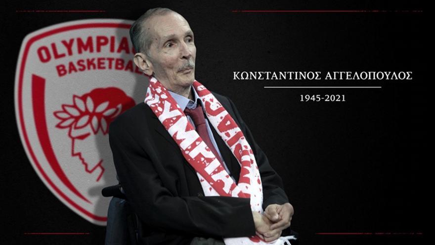 ΚΑΕ Ολυμπιακός: Το «αντίο» στον Κωνσταντίνο Αγγελόπουλο