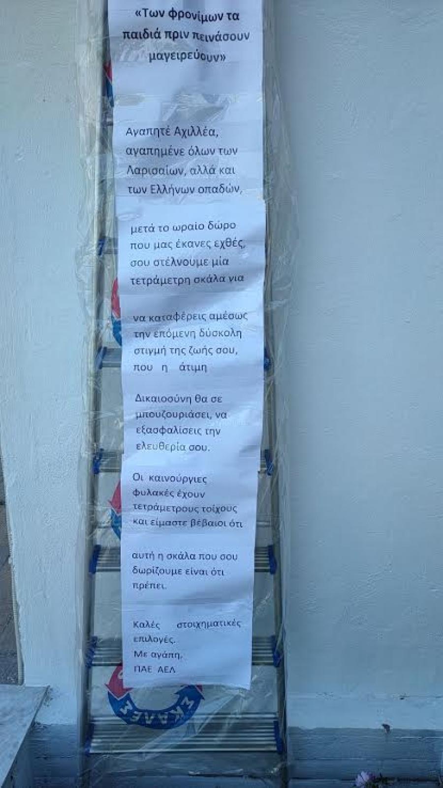 Κούγιας: Έκανε δώρο στον Μπέο με μια τετράμετρη σκάλα