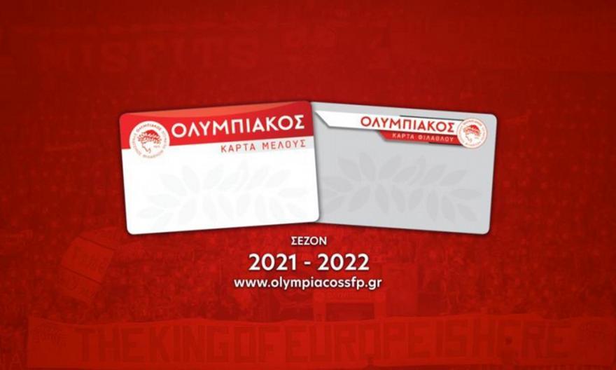 Ολυμπιακός: Ξεκινάει η διάθεση της Κάρτας Φιλάθλου