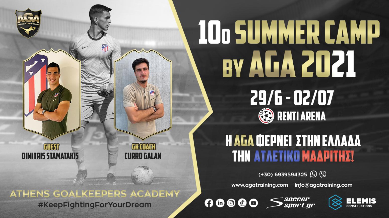 Η AGA φέρνει στην Ελλάδα την Ατλέτικο Μαδρίτης