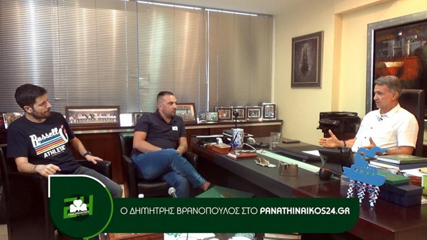Ο Δημήτρης Βρανόπουλος για όλα τα θέματα του Παναθηναϊκού!