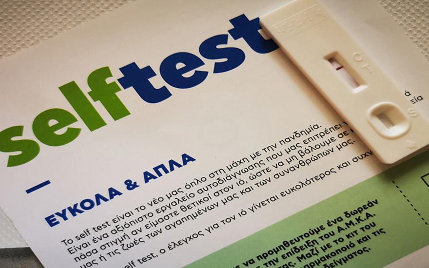 Self-tests: Πώς θα διατεθούν από 14-19 Ιουνίου