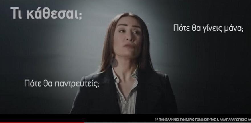 Πάντος: Το βίντεο είχε εγκριθεί από το ΕΣΡ