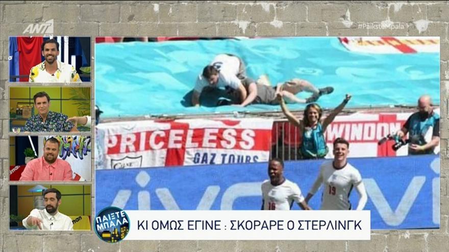 Αγγλία-Κροατία: Επική τούμπα Άγγλων στους πανηγυρισμούς