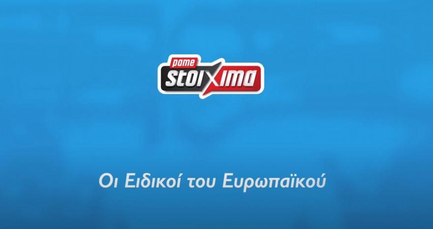 Το Ευρωπαϊκό Πρωτάθλημα στα καταστήματα ΟΠΑΠ