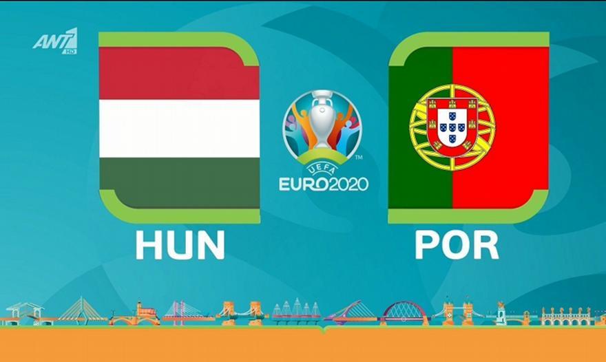 Ουγγαρία-Πορτογαλία: Τα highlights του ματς