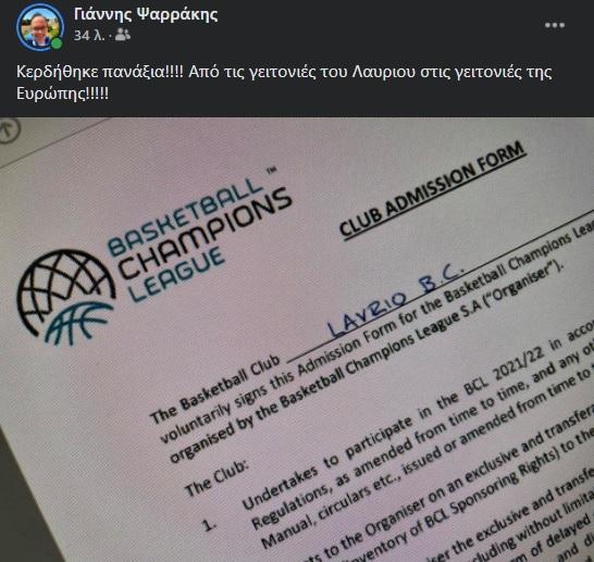 Επίσημο: Δήλωσε συμμετοχή στο BCL το Λαύριο (pic)