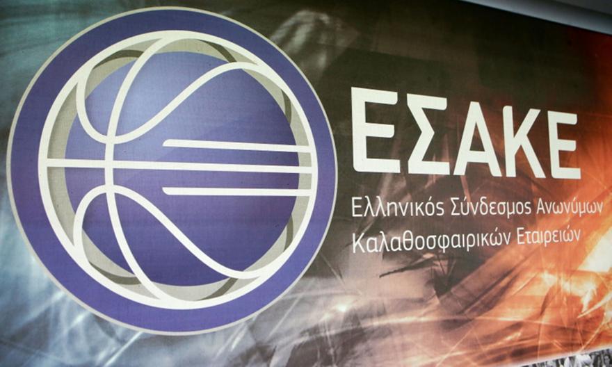 ΕΣΑΚΕ: Συγκροτήθηκε η Επιτροπή Αξιολόγησης