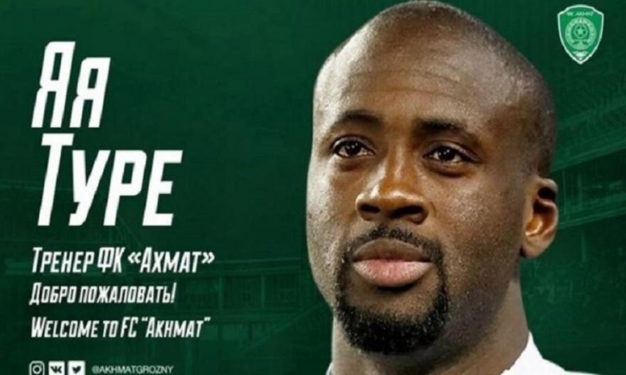 Γιάγια Τουρέ: Στην Τσετσενία, βοηθός προπονητή στην Ακμάτ!
