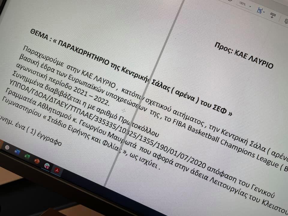 Επίσημο: Το ΣΕΦ δήλωσε ως έδρα στο BCL το Λαύριο!