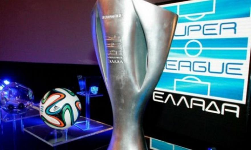 Super League: Στις 19 Ιουλίου η κλήρωση του πρωταθλήματος