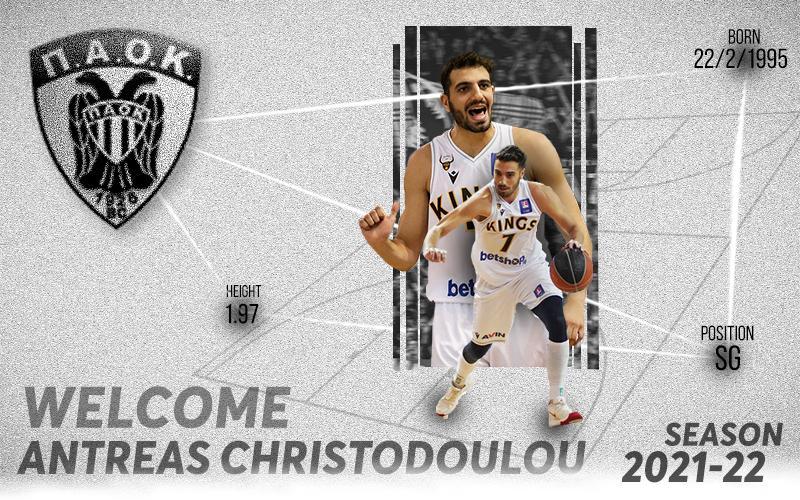 Επίσημο: Στον ΠΑΟΚ ο Χριστοδούλου